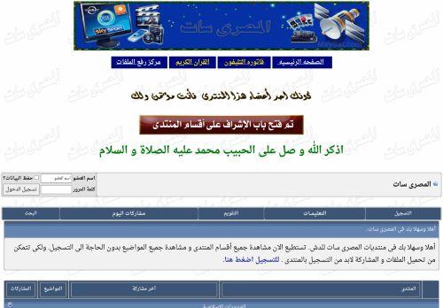 لقطة شاشة لموقع المصرى سات بتاريخ 24/01/2021 بواسطة دليل مواقع الدليل السهل