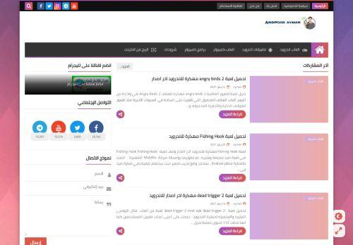 لقطة شاشة لموقع android ayman بتاريخ 24/01/2021 بواسطة دليل مواقع الدليل السهل