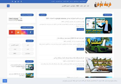 لقطة شاشة لموقع حريف بلوجر بتاريخ 25/01/2021 بواسطة دليل مواقع الدليل السهل