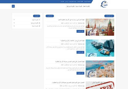 لقطة شاشة لموقع Ta2shera for you-تأشيرة لك بتاريخ 25/01/2021 بواسطة دليل مواقع الدليل السهل