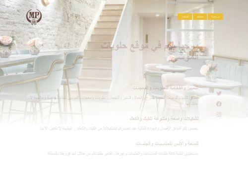 لقطة شاشة لموقع حلويات الموسى بتاريخ 28/01/2021 بواسطة دليل مواقع الدليل السهل