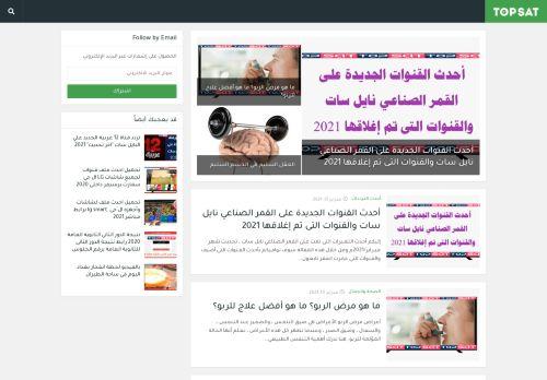 لقطة شاشة لموقع موقع توب سات بتاريخ 14/02/2021 بواسطة دليل مواقع الدليل السهل