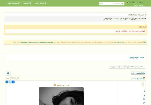لقطة شاشة لموقع شات عطر النرجس بتاريخ 14/02/2021 بواسطة دليل مواقع الدليل السهل