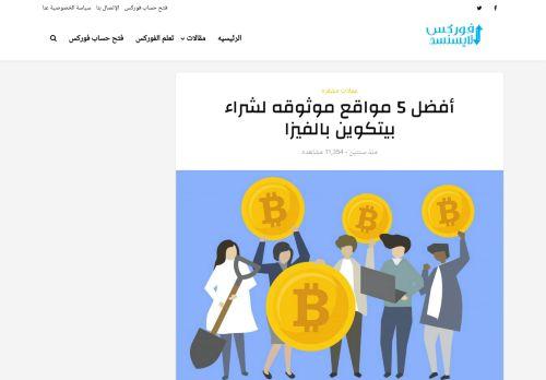 لقطة شاشة لموقع شراء بيتكوين بالفيزا بتاريخ 15/02/2021 بواسطة دليل مواقع الدليل السهل