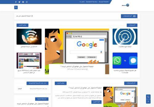 لقطة شاشة لموقع أيوب للمعلوميات  Ayoub Informatique بتاريخ 19/02/2021 بواسطة دليل مواقع الدليل السهل