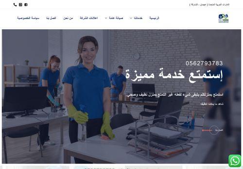 لقطة شاشة لموقع ايجى سمارت لخدمات التنظيف بالساعة بتاريخ 16/02/2021 بواسطة دليل مواقع الدليل السهل