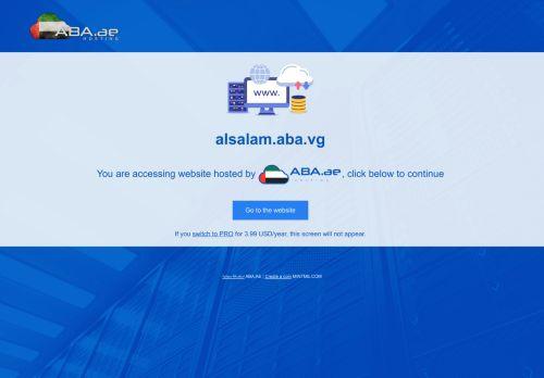 لقطة شاشة لموقع السلام كلين بتاريخ 16/02/2021 بواسطة دليل مواقع الدليل السهل