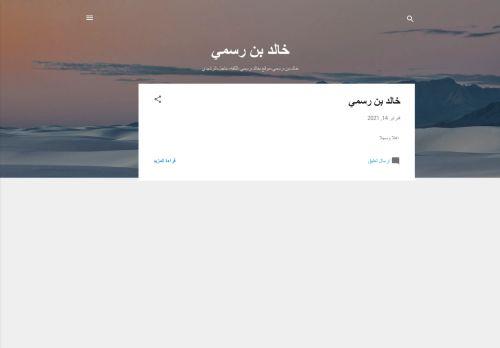 لقطة شاشة لموقع خالد بن رسمي بتاريخ 16/02/2021 بواسطة دليل مواقع الدليل السهل