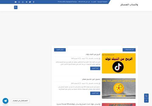 لقطة شاشة لموقع واتساب العسكر بتاريخ 16/02/2021 بواسطة دليل مواقع الدليل السهل
