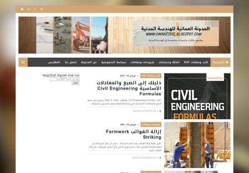لقطة شاشة لموقع المدونة العمانية للهندسة المدنية بتاريخ 16/02/2021 بواسطة دليل مواقع الدليل السهل