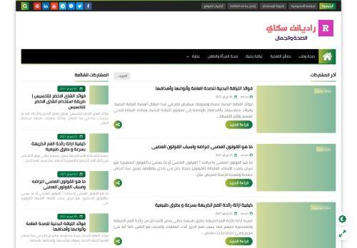 لقطة شاشة لموقع موقع راديانت سكاي | الصحة والجمال بتاريخ 27/02/2021 بواسطة دليل مواقع الدليل السهل