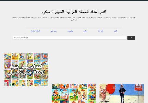 لقطة شاشة لموقع مكتبة مجلات ديزني و قصص ميكي و بطوط بتاريخ 27/02/2021 بواسطة دليل مواقع الدليل السهل