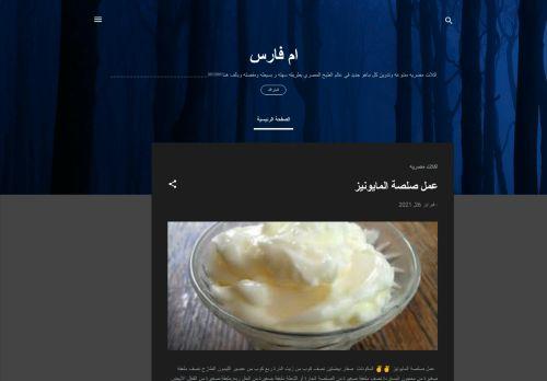 لقطة شاشة لموقع اكلات مصريه متنوعه بتاريخ 27/02/2021 بواسطة دليل مواقع الدليل السهل