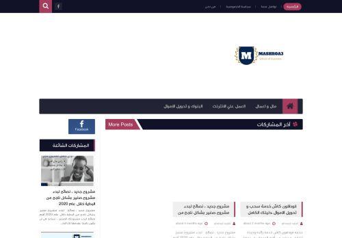 لقطة شاشة لموقع مشروع بتاريخ 27/02/2021 بواسطة دليل مواقع الدليل السهل
