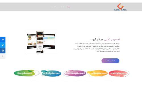 لقطة شاشة لموقع شركة تصميم مواقع WebsGate بتاريخ 01/03/2021 بواسطة دليل مواقع الدليل السهل