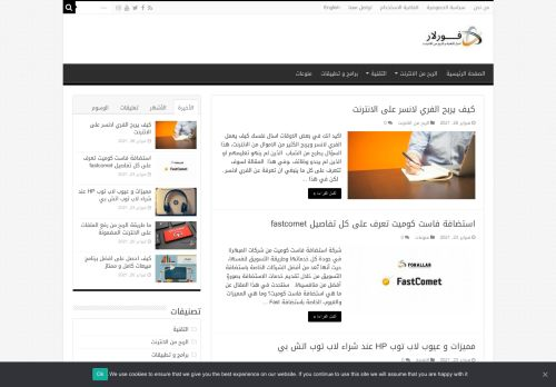 لقطة شاشة لموقع فورلار بتاريخ 01/03/2021 بواسطة دليل مواقع الدليل السهل
