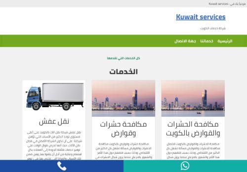 لقطة شاشة لموقع Kuwait services بتاريخ 01/03/2021 بواسطة دليل مواقع الدليل السهل