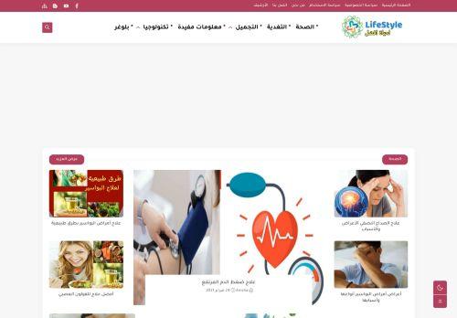 لقطة شاشة لموقع لحياة افضل LifeStyle بتاريخ 01/03/2021 بواسطة دليل مواقع الدليل السهل