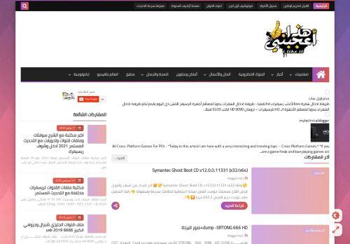 لقطة شاشة لموقع أعجبنى هذا بتاريخ 01/03/2021 بواسطة دليل مواقع الدليل السهل