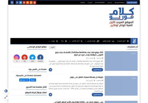 لقطة شاشة لموقع كلام فور يو - الموقع العربي الاول للعبه كونكر اونلاين بتاريخ 01/03/2021 بواسطة دليل مواقع الدليل السهل