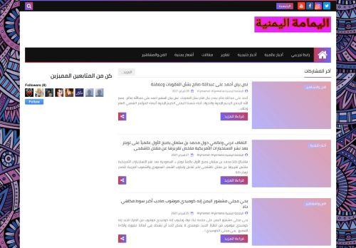 لقطة شاشة لموقع اليمامة اليمنية بتاريخ 01/03/2021 بواسطة دليل مواقع الدليل السهل