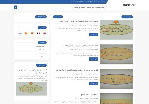 لقطة شاشة لموقع 3qaraat.net بتاريخ 01/03/2021 بواسطة دليل مواقع الدليل السهل