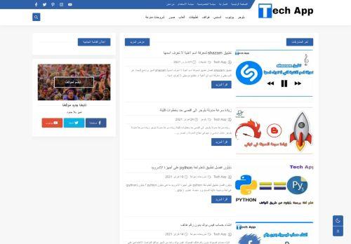 لقطة شاشة لموقع مدونة تيك آب التقنية (tech app) بتاريخ 01/03/2021 بواسطة دليل مواقع الدليل السهل
