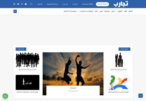 لقطة شاشة لموقع tajaareb بتاريخ 02/03/2021 بواسطة دليل مواقع الدليل السهل