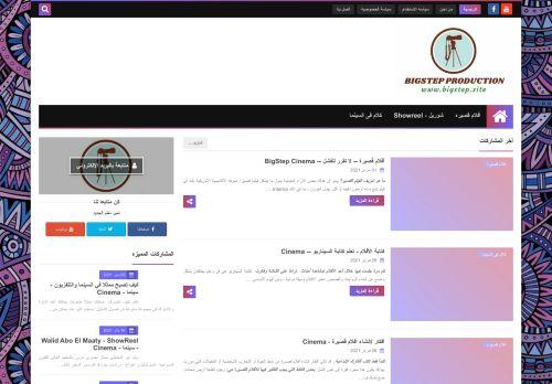 لقطة شاشة لموقع BigStep بتاريخ 02/03/2021 بواسطة دليل مواقع الدليل السهل