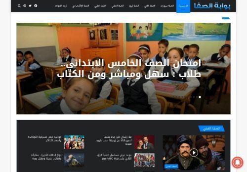 لقطة شاشة لموقع بوابة الصفا بتاريخ 02/03/2021 بواسطة دليل مواقع الدليل السهل