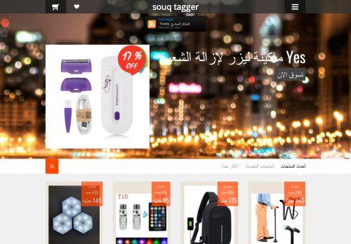 لقطة شاشة لموقع souq tagger بتاريخ 03/03/2021 بواسطة دليل مواقع الدليل السهل