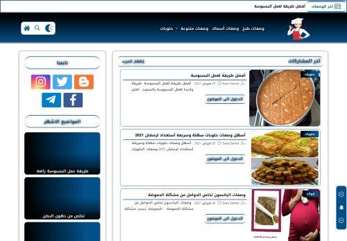 لقطة شاشة لموقع فن الطهي- وصفات طبخ Culinary art بتاريخ 03/03/2021 بواسطة دليل مواقع الدليل السهل