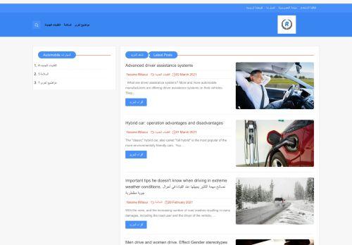 لقطة شاشة لموقع Rifa Auto technologies بتاريخ 03/03/2021 بواسطة دليل مواقع الدليل السهل