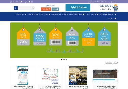 لقطة شاشة لموقع سات - سوق بتاريخ 03/03/2021 بواسطة دليل مواقع الدليل السهل